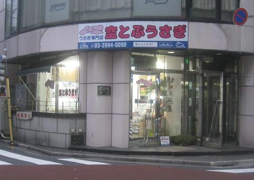 外観@空とぶうさぎ(練馬)