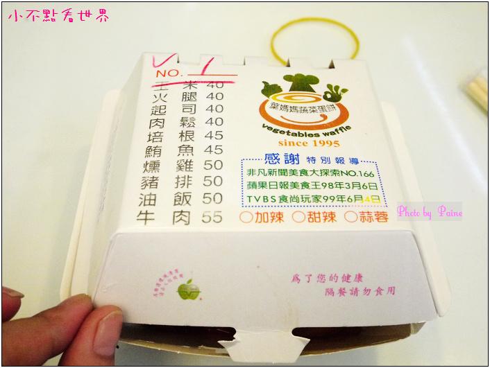 蔬菜大蛋餅 (1).JPG
