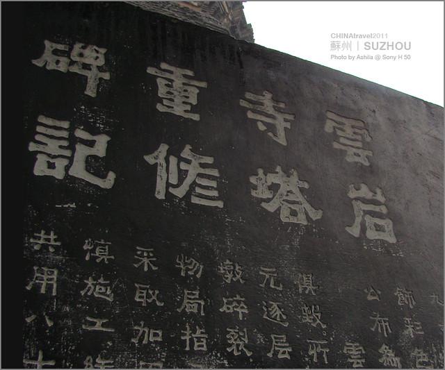 CHINA2011_297