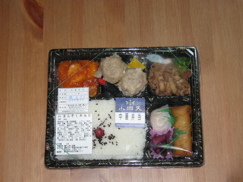 Chuka (Chinese) Bento