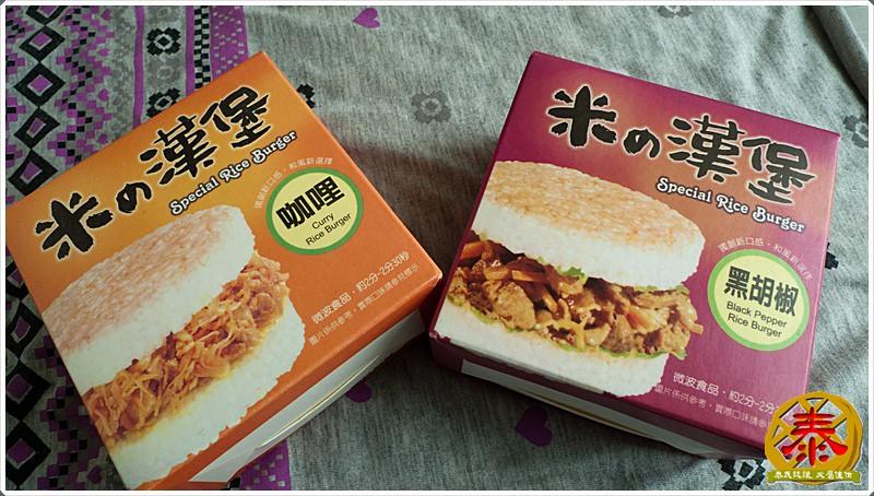 美而美米漢堡-11