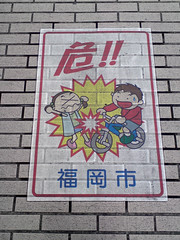 Sign on pavement (Ozman666) Tags: street sign japan delete10 warning delete9 delete5 delete2 delete6 delete7 streetsign delete8 delete3 delete4 save delete1 hakata deletedbydeletemeuncensored