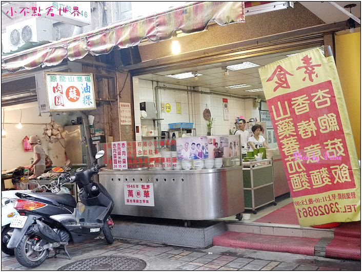 萬華蘇家油粿肉圓 (1).JPG