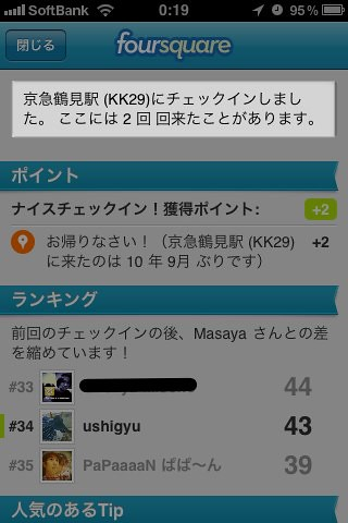 iphone_foursquare_12