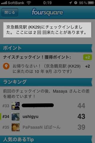 iphone_foursquare_12