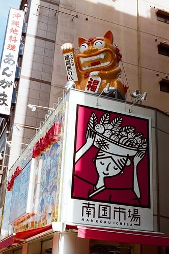 Okinawa 085
