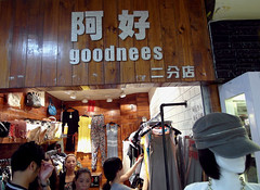 Goodnees (cowyeow) Tags: china cute strange fashion shop asian fun weird store goodness clothing funny asia chinese creative funky clothes badenglish guangdong badsign shenzhen knees chinglish wacky misspelled funnysign misspell nees clothingshop funnychina chinesetoenglish womansfashion