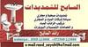 السايح للتمديدات الصحيه  نابلس (raed sayeh) Tags: الصحية السايح 0568123666 للتمديدات