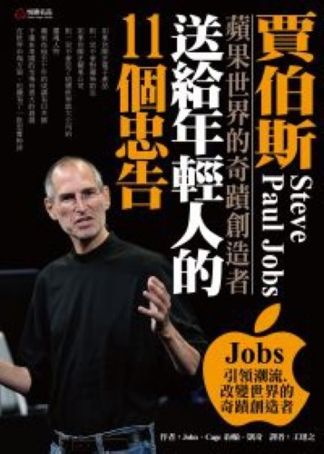 Knockoff Steve Jobs's Book