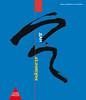 Сергей Серов. Звезды графического дизайна. Дан Райзингер. М, Альма Матер, 2008