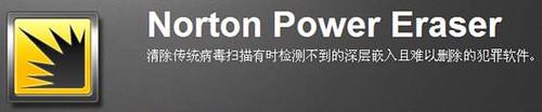 諾頓云查殺工具:Norton Power Eraser [完全免費][短小精悍] | 愛軟客