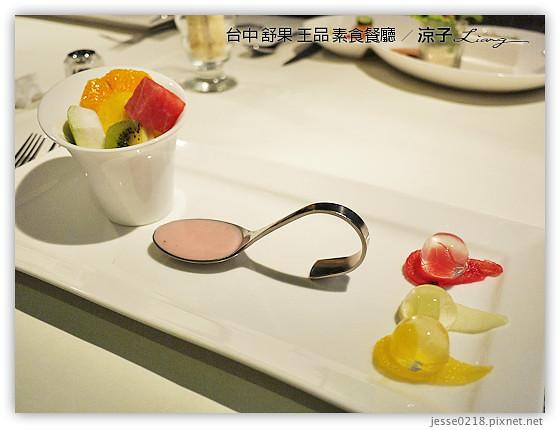 台中 舒果 王品 素食餐廳 8