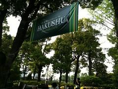 「森香るハイボール HAKUSHU MIDPARK CAFE」