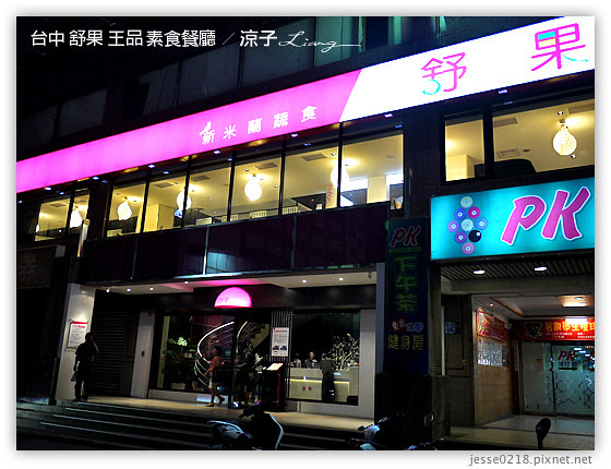 台中 舒果 王品 素食餐廳 23