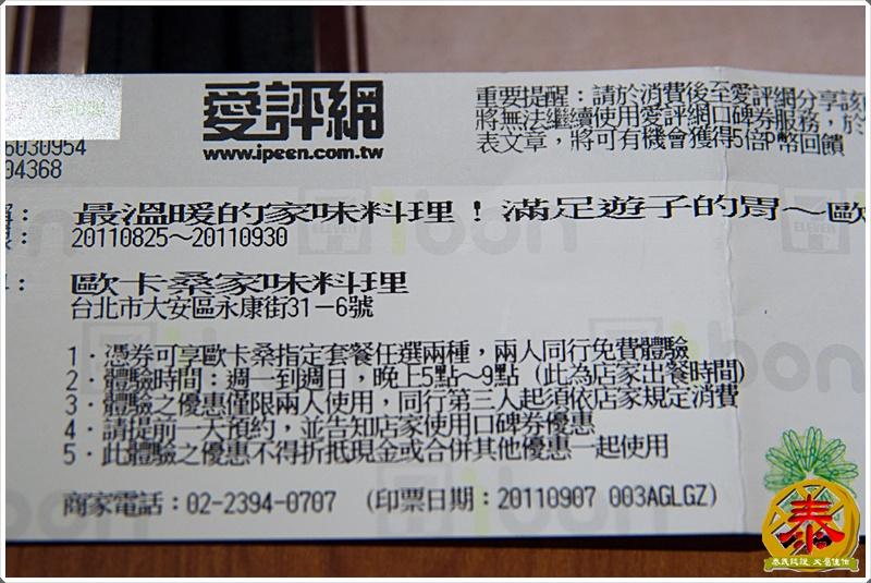 2011-09-08-歐卡桑家味料理 (3)