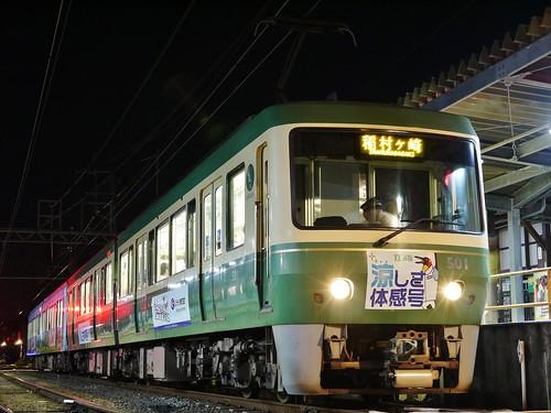 江ノ電501F+2003F稲村ヶ崎行き最終電車@長谷