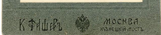0005-знак Фишера