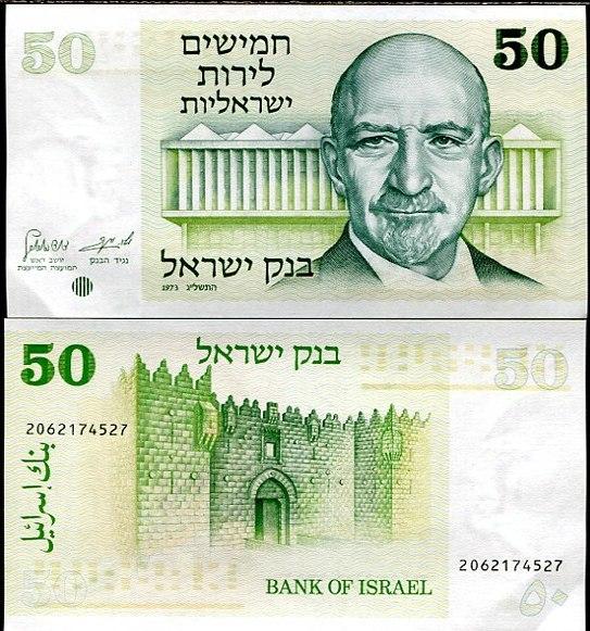 50 Lirot Izrael 1973, Pick 40