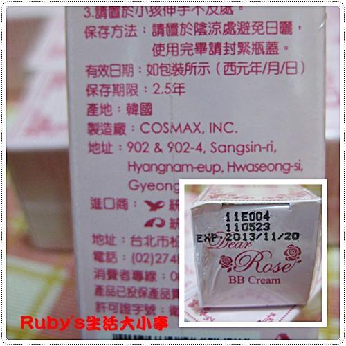 Rose玫瑰戀人防曬BB霜 (11)