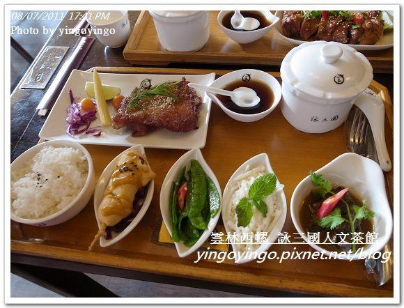 雲林西螺_詠三國人文茶館20110807_R0041226