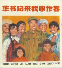 Hua Shu Ji Lai Wo Jia Zuo Ke