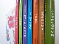 20110902-字的童話2-2