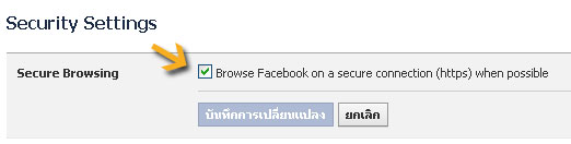 Browse Facebook on a secure connection (https)