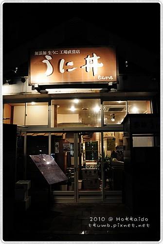 函館晚餐 (2).JPG