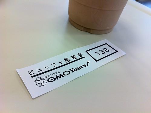 GMOグループの食堂