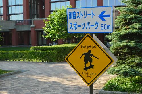 釧路ストリートスポーツパーク