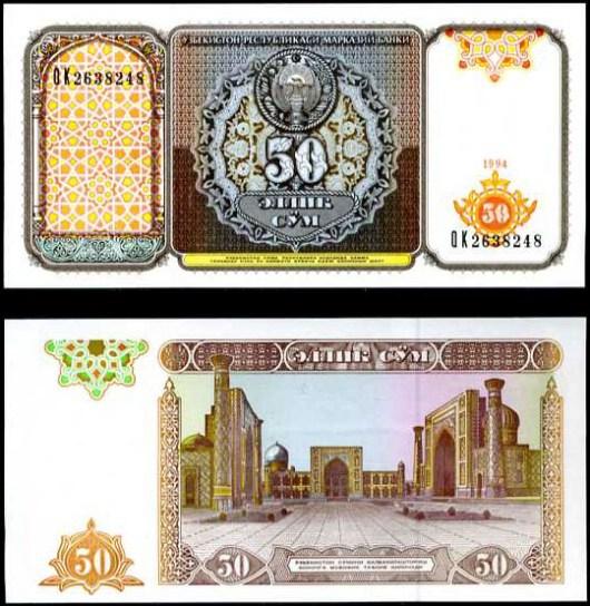 50 Sum Uzbekistan 1994, Pick 78