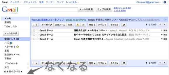Gmail - 受信トレイ (3) - n1kumeet5@gmail.com-4