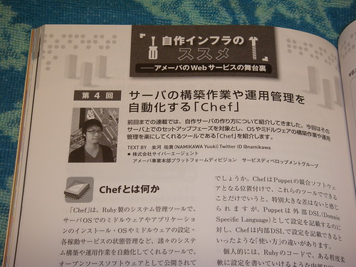 Software Design 2011年9月号