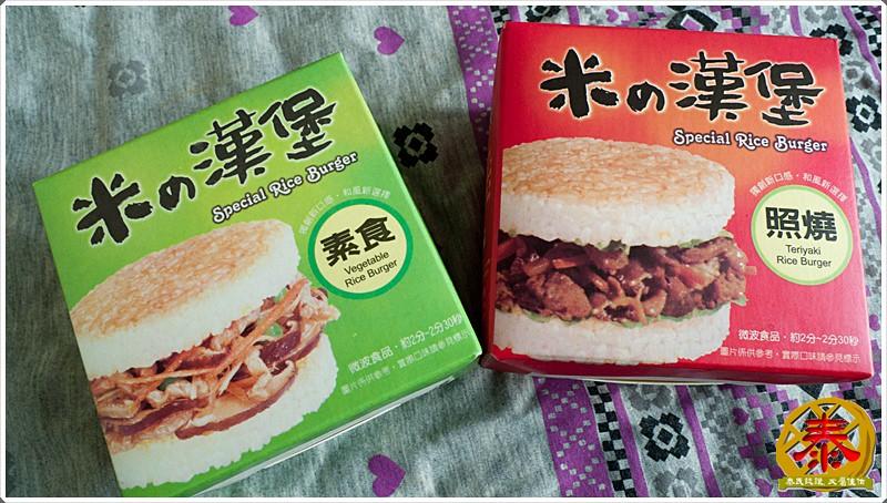 美而美米漢堡-14