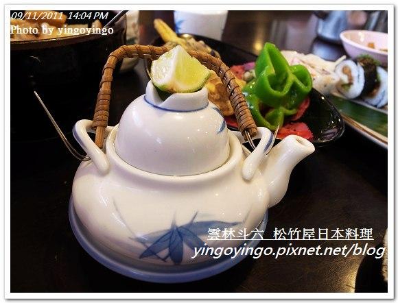 雲林斗六_松竹屋日本料理20110911_R0042171