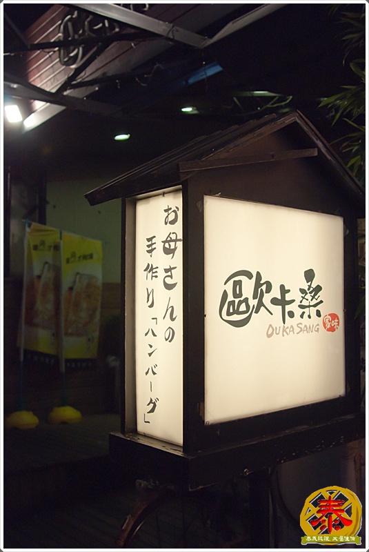 2011-09-08-歐卡桑家味料理 (30)