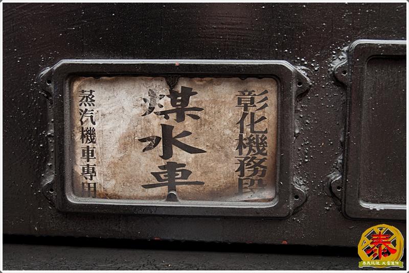 舊山線老火車之旅 (38)