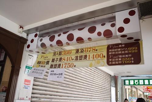 [台湾2.5] エロくない散髪屋