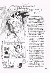 PG11 (StarRot) Tags: lunch comic manga launch piccolo dragonball krillin goku vegeta dbz doujinshi bulma