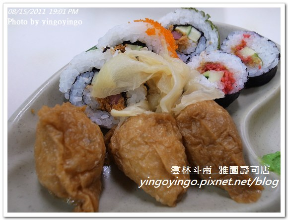 雲林斗南_雅園壽司店20110815_R0041523