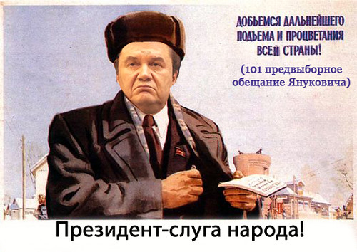 Янукович101Обещание-photo_13072