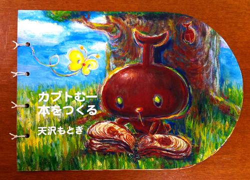 絵本の写真1_表紙