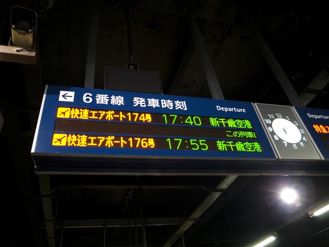 札幌駅から新千歳空港へ
