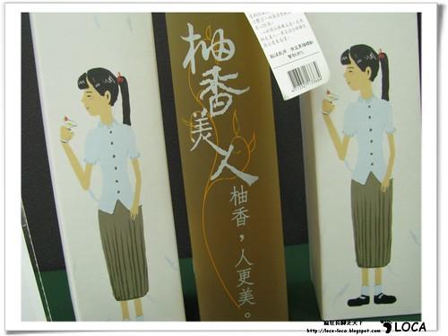柚香傳百年,左岸好休閒IMG_7968.jpg