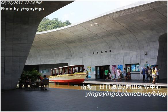 南投魚池_向山遊客中心20110821_I1348