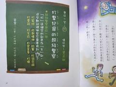 20110902-字的童話-15-1