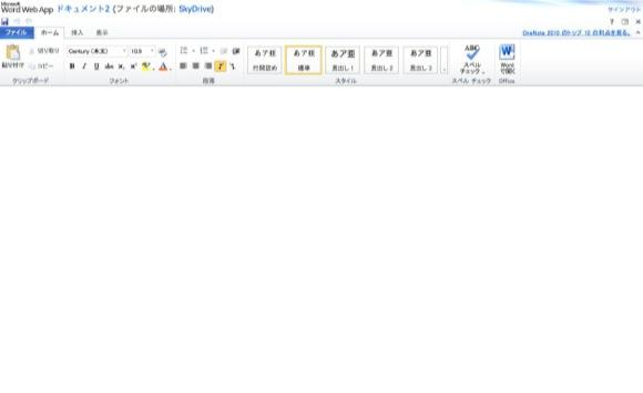 ト?キュメント2.docx - Microsoft Word Web App