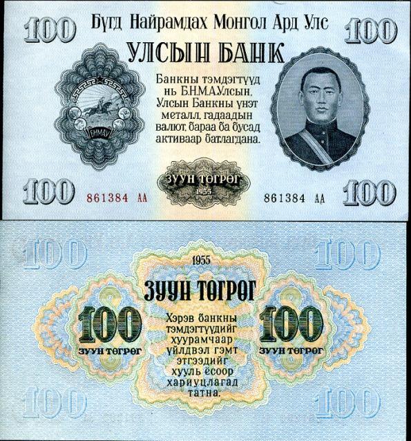100 Tugrik Mongolsko 1955, Pick 34