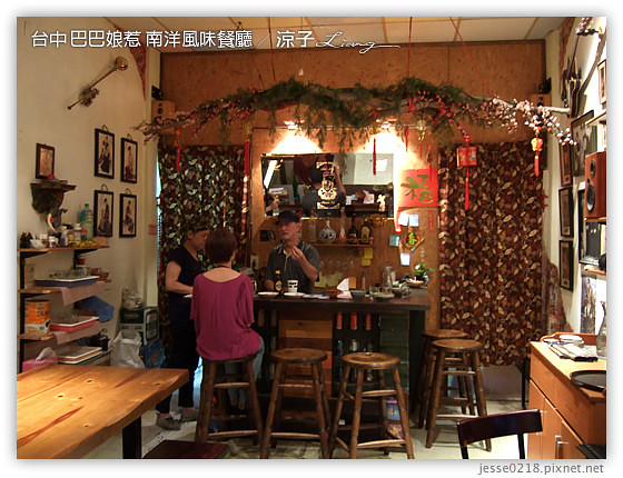 台中 巴巴娘惹 南洋風味餐廳 3