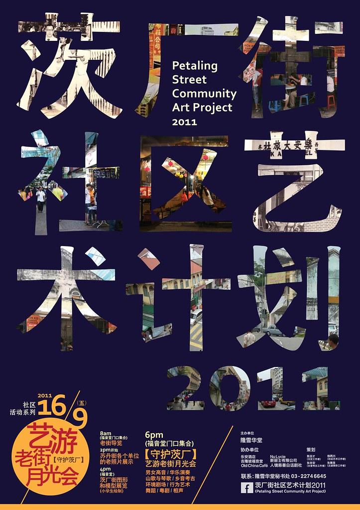 2011 茨廠街藝術計畫海報